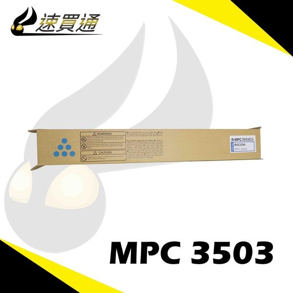 【速買通】RICOH MPC3503/MPC3003 藍 相容影印機碳粉匣
