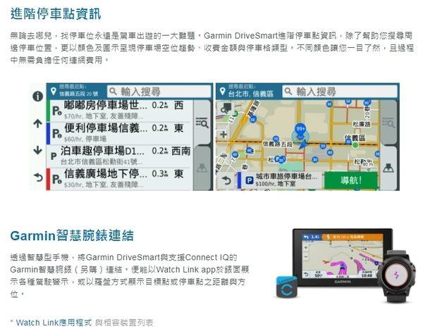 Garmin DriveSmart 51【贈三大好禮】 GPS 5吋衛星導航 聲控導航 WIFI 電容式螢幕