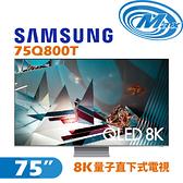 《麥士音響》 SAMSUNG三星 75吋 8K QLED 平面量子直下式電視 75Q800T
