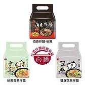 【台酒TTL】台酒熱銷拌麵福箱(3種口味各一袋)