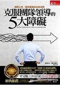 克服團隊領導的5大障礙:洞悉人性、解決衝突的白金法則(白金暢銷版)