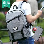 後背包男韓版時尚潮流旅行背包大容量學院風大學生高中學生書包男  卡布奇諾