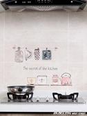 居家家手繪透明耐高溫防油貼自黏灶台油煙貼紙廚房瓷磚防油防水貼 浪漫西街
