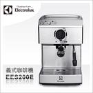 109/2/25前送ECG3003S Electrolux 伊萊克斯 義式咖啡機 EES200E ◆全不鏽鋼咖啡濾杯把
