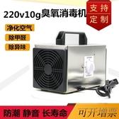 110V 10g臭氧發生器家用除甲醛臭氧消毒機空氣殺菌臭氧機消毒 110V