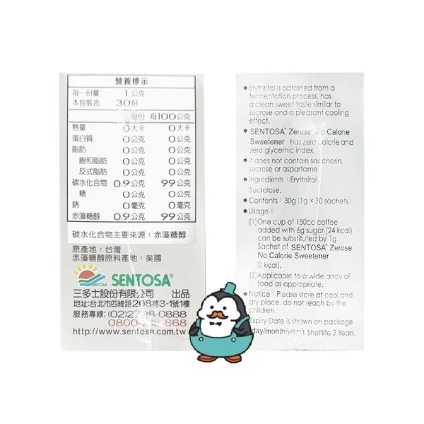 三多 零熱量代糖包 1gx30包/盒 : 赤藻糖醇 純素