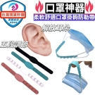 台灣現貨秒發口罩減壓護耳帶 不勒耳朵神器 口罩掛鉤防勒帶 無痕口罩調節扣 口罩帶松緊扣