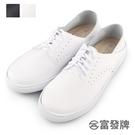 【富發牌】真皮壓洞造型綁帶休閒鞋-黑/白...