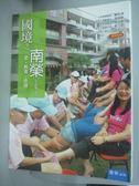 【書寶二手書T8/大學教育_WFZ】國境之南榮:愛•教育•奇蹟_王淑俐