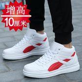 增高鞋男10cm韓版 百搭青春潮流男鞋隱形內增高6cm8cm白色鞋