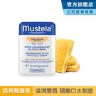 高效唇頰雙護膏10.1ml(預防口水刺激) 慕之恬廊 Mustela