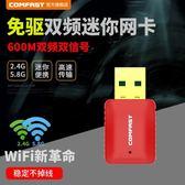 隨身WIFI CF-WU925A免驅動盤USB無線網卡600M雙頻AC電腦獵豹WIFI發射AP接收CY潮流站