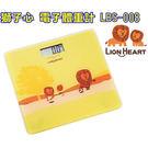 LION HEART 獅子心 電子體重計 LBS-008