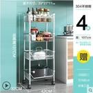 304不銹鋼置物架落地式菜籃架廚房收納架多層菜架子/竹節304斜口菜籃架(四層)