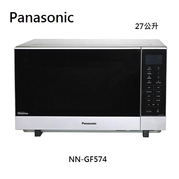 【南紡購物中心】Panasonic國際牌 27L光波燒烤變頻微波爐 NN-GF574