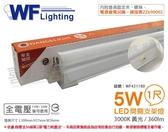 舞光 LED 5W 3000K 黃光 1尺 全電壓 開關 支架燈 層板燈 _ WF431180