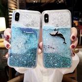 流沙鯨魚三星note8手機殼全包邊液體s9/s9硅膠【3C玩家】
