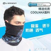 防曬自行車戶外騎行魔術面罩頭巾圍巾面巾男女裝備消費滿一千現折一百