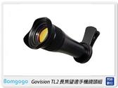 BOMGOGO Govision TL2 長焦望遠手機鏡頭組 長焦鏡頭 望遠鏡頭 高倍率(AV077,公司貨)