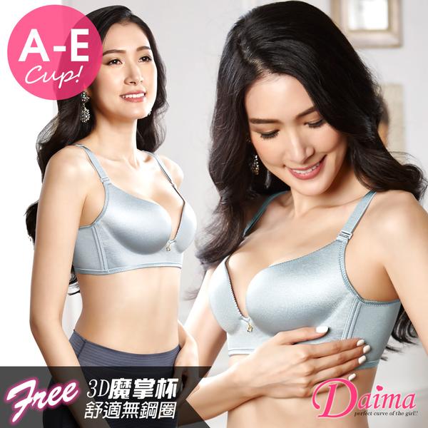無鋼圈加大(A~E) 3D力挺魔力掌托機能內衣(銀灰色)【Daima黛瑪】