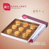 烘焙模具 展藝金色不黏方形烤盤 家用披薩盤 蛋糕餅乾面包 烤箱用 居家物語