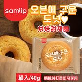 韓國 Samlip 烘焙甜甜圈 (單入) 40g 奶油甜甜圈 甜甜圈蛋糕 烘烤甜甜圈 甜甜圈 烤甜甜圈