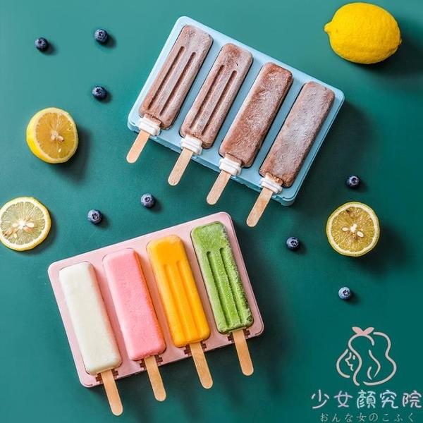雪糕模具兒童家用做冰棍冰棒冰淇淋凍冰糕自制棒冰制作磨具盒【少女顏究院】