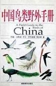 二手書博民逛書店《中國鳥類野外手冊[平裝]》 R2Y ISBN:7535532241│.