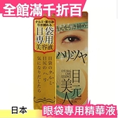 日本製 目元美人 眼袋專用精華液 18ml 美容液 眼周保養 送禮 媽媽節【小福部屋】