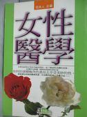 【書寶二手書T1/保健_LNV】女性醫學_范夫人