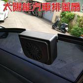 【JIS】C065 太陽能車用排風扇 附膠條 車內排風 排熱風扇 降溫風扇 可運用於汽車 小貨車 卡車 轎車