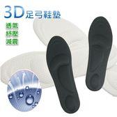 鞋墊【IAA043】3D海綿足弓舒壓鞋墊  吸汗 防臭 透氣 男女適用 、隨意剪裁 123ok