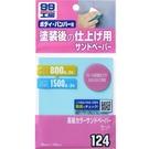 【南紡購物中心】日本 SOFT99 彩色水砂紙