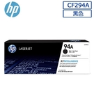 HP CF294A 原廠碳粉匣  適用 HP LaserJet m148dw m148fdw(原廠品)◆永保最佳列印品質