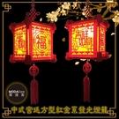 摩達客 農曆新年春節◉氣質中式宮廷方型紅金系發光燈籠(福+吉祥如意)2入組