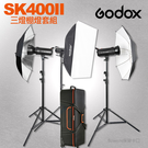 【400W 三燈套組】SK400 II X3 KIT 開年公司貨 玩家棚燈 二代 神牛 Godox 不附發射器 屮Y5