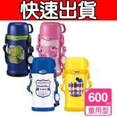 象印【SC-MC60】童用600cc不鏽鋼真空保溫瓶