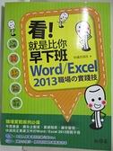 【書寶二手書T2/電腦_DVY】看!就是比你早下班-Word/Excel 2013職場的實踐技_恒盛杰資訊