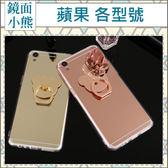 蘋果 IPhone6 6s 4.7吋 Plus 5.5吋 SE 5S 鏡面小熊系列 軟殼 手機殼 支架 [送掛繩] 保護殼 追劇神器 自拍