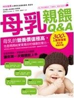 二手書博民逛書店 《母乳親餵Q&A》 R2Y ISBN:9789868979956│蘇樂寧