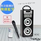 (全店免運費)【NAKAY】多功能藍牙喇叭音箱/音響(NS-81)行動卡拉OK