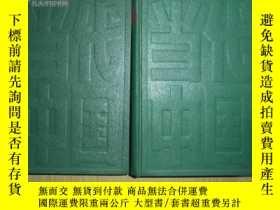 二手書博民逛書店當代中國軍隊的軍事工作罕見(精裝上下全兩冊) 中國社會科學出版社