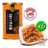 【台糖安心豚】葵花油肉酥 x6罐(200g/罐) ~葵花油肉鬆~金黃色陽光的美味