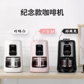 咖啡機 東菱咖啡機家用全自動研磨豆一體機美式滴漏式小型辦公室咖啡機 220v mks小宅女