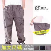 CS衣舖 加大尺碼 40-60腰 舒適透氣 大口袋 鬆緊帶褲頭 休閒長褲 7211