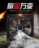 超強工業排氣扇牆壁廚房家用換氣扇大功率油煙扇衛生間排風扇12寸YTL 220V Life Story
