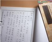 易經周易全文道家繁體字描紅練字帖