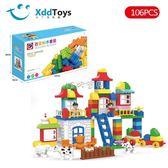 拼插積木 百變積木套裝106塊拼插積木拼裝大顆粒兒童益智力玩具1-2-3-6周歲 珍妮寶貝