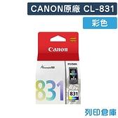 原廠墨水匣 CANON 彩色 CL-831 /適用 CANON iP1880/iP1980/MX308/MX318