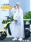 雨衣長款全身單人男女學生時尚透明防護電動電瓶車自行車成人雨披 時尚芭莎